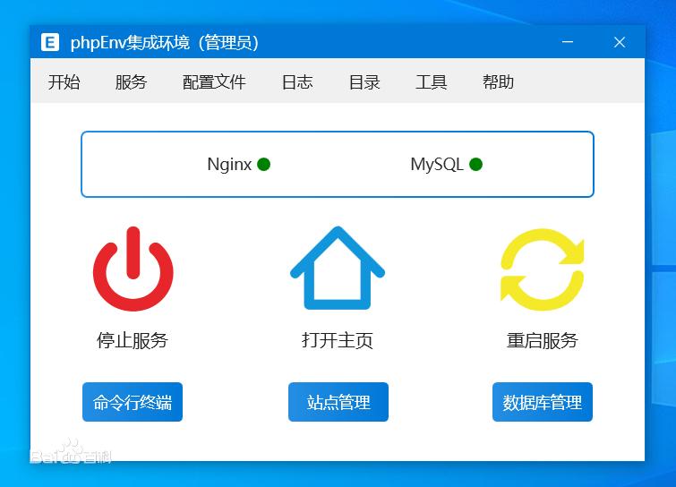 phpenv主界面