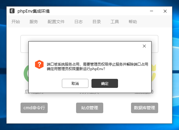 phpEnv-突破端口限制.png